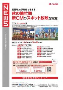 20171003_CM
